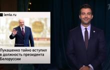 """Иван Ургант высмеял """"тайную инаугурацию"""" Лукашенко: опубликовано видео"""