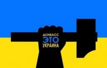 """Донбасс – Украина: в США не поддерживают путинские """"хотелки"""" о референдуме"""