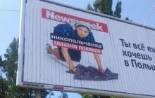 Живущая в США бизнес-леди намерена судиться с авторами рекламы, изобразившими ее польской уборщицей