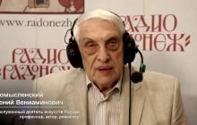 В России умер знаменитый актер и режиссер Евгений Радомысленский