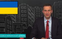 """""""Мы потеряли Украину..."""" - видео, как Навальный признал крупнейший провал Москвы, вызвало скандал в Сети"""