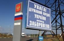 """""""С Новым годом, гондурасы"""", - в Украине официально назвали дату введения особого пограничного режима со страной-оккупантом Россией"""
