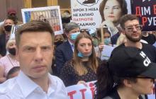 """Гончаренко эмоционально выступил под ГБР и судом: """"Сегодня вся Украина объединилась!"""""""