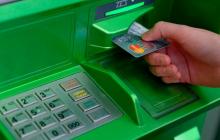 """Privat24 и банкоматы """"ПриватБанка"""" и прекращают работу по всей Украине: банк выступил с заявлением"""