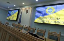 ЦИК Зеленского: Верховная Рада пошла на поспешный шаг и утвердила состав комиссии