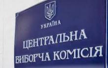 ЦИК зарегистрировала первую партию для участия в выборах в Раду: известно название политсилы