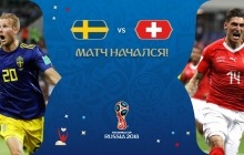 Швеция - Швейцария. Прямая видеотрансляция матча ЧМ-2018