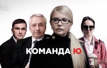 Тимошенко в борьбе за снижение тарифов сотрудничает с людьми пророссийского Новинского: видео