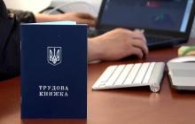 """Образование, рынок труда в Украине и """"Диплом профессионального безработного"""""""