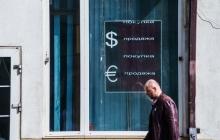 """""""Полный провал рубля, скачок евро и доллара"""", - российские эксперты признали беспомощность России"""