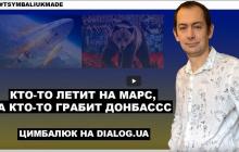 """Цимбалюк о запуске корабля Crew Dragon, РФ и Украине: """"Положение дел очень и очень печальное"""""""