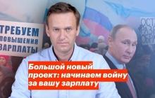 """Навальный объявил """"войну"""" Кремлю за зарплаты россиян – видео"""