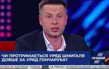 """""""Когда это начнется, гривна полетит. И не на 10%"""", - Гончаренко предрек Украине """"экономическую беду"""""""