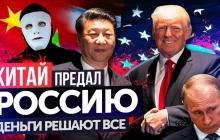 Блогер пояснил, почему Китай никогда не станет союзником Росси даже на фоне торговой войны с США: видео