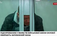 Дело Окуевой: суд принял решение по ключевому подозреваемому в убийстве Героя Украины
