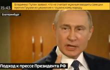 Путин сразил ответом обматерившему его журналисту Габунии, озвучив решение о санкциях против Грузии, - кадры
