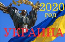 Астролог спрогнозировал, когда закончится война на Донбассе: что ждет Украину в 2020 году