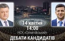 """Что будет с дебатами на """"Олимпийском"""", на который не придет Зеленский: у Порошенко дали ответ"""