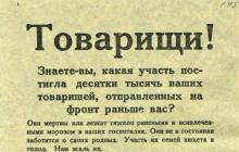 Финская листовка 1939 года советским солдатам до сих пор актуальна, украинцам стоит ее вручить российским оккупантам - кадры