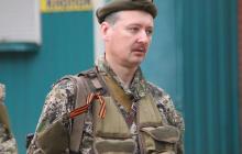 Стрелков впервые признал оккупированные районы Донбасса Украиной