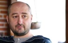 Резкий пост Бабченко о травле лояльных к Путину в России сразил Сеть