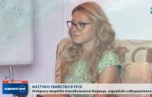 В Болгарии жестоко убили журналистку Маринову: эксперт считает, что ее  смерть была выгодна России