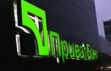 """Признают банкротом: у """"ПриватБанка"""" могут возникнуть серьезные проблемы – подробности"""