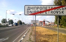 Декоммунизация в Украине практически завершилась: составлена инфографика важнейших переименований