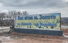 "Бойцы батальона ""Азов"": боевики наносят удары по Золотому: ""Где тишина, главнокомандующий?"""