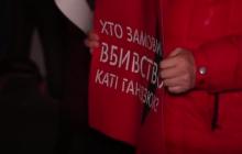 В Киеве прошел митинг-реквием по погибшей Катерине Гандзюк – кадры