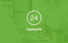 Приват24 приостановил работу: детали о сбое в банковской системе