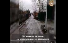 """""""Нет ни газа, ни воды, ни дорог..."""" - в Сети показали, как живут россияне в пригороде Москвы"""