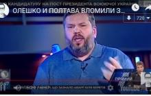 Блогеры Олешко и Полтава сделали пару интересных заявлений о Зеленском - кадры