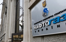 """Нафтогаз"" объявил о повышении цен на газ"
