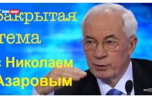 """Из области """"распятых мальчиков"""": беглый премьер Азаров рассказал о """"карателях"""" с западной Украины - видео"""