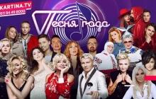 "KAZKA и Сердючка споют на ""Песне года"" вместе с российскими артистами"