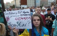 """Майдан """"восстал"""" из-за Цемаха - сотни активистов выдвинули требование Зеленскому и освистали 1+1: кадры"""