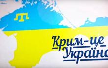 В Украине нашли управу на людей, которые считают Крым российским