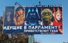 Маски сброшены. Украинские политики Дарт Вейдер и Чубакки открыли свои лица на выборах