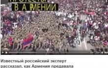 Армения нас предала! В России панические настроения: опубликовано видео, как Запад опять переиграл Москву