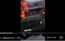 """Подрыв военного """"Урала"""" на Донбассе: видео взорванного грузовика - машина сгорела за секунды"""