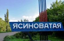 В Ясиноватой все оцеплено: мощный взрыв переполошил город, террористы от места ЧП не отходят