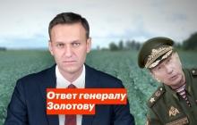 """""""Вы вместе с Путиным превратили Россию в банановую республику"""", - Навальный принял вызов генерала Золотова"""