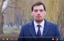 Гончарук записал видео с обращением к Украине и сообщил важную новость