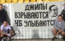 """Фанаты луганской """"Зари"""" придумали стишок о покушении на Плотницкого: """"Джипы взрываются, """"черно-белые"""" улыбаются"""" (кадры)"""