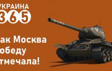 """Военный парад Победы"""" 24 июня 2020  Москва - Красная площадь онлайн трансляция"""