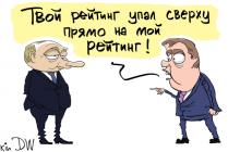 """""""Твой рейтинг упал сверху прямо на мой"""", - в России карикатурой едко высмеяли крах Путина и Медведева"""