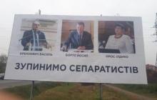 В Закарпатской области полиция нашла заказчицу антивенгерской наружной агитации