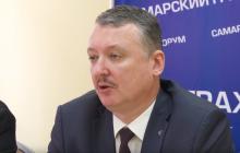 Стрелков рассказал, как должны были захватить Одессу и Харьков: видео