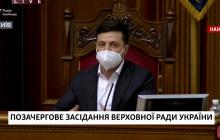 Зеленский срочно приехал в Раду - депутаты почти сразу приняли экстренное решение